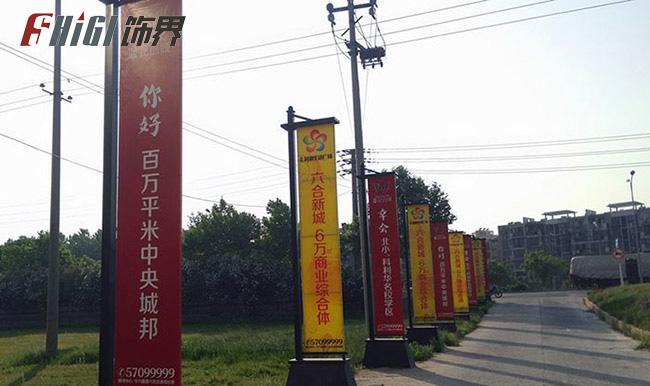 南京一售楼部门前的道旗产品